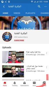 مشاهدة فيديو يوتيوب بدون انترنت