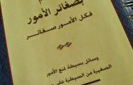 تطبيق تحميل كتاب لا تهتم بصغائر الأمور فكل الأمور صغائر PDF مجاناً