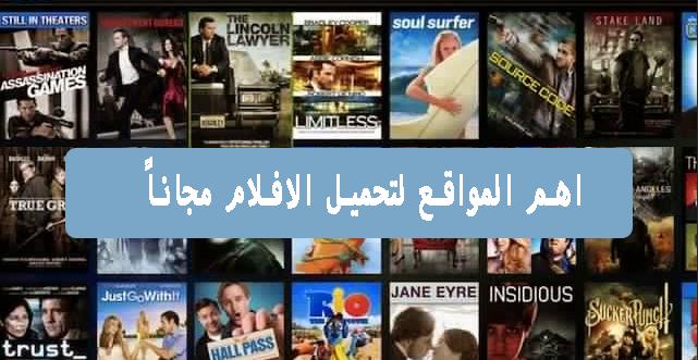 اهم المواقع لتحميل الافلام مجاناً (قائمة متجددة)