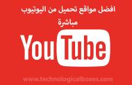 تحميل من اليوتيوب مباشرة (قائمة متجددة لأفضل المواقع مجاناً)