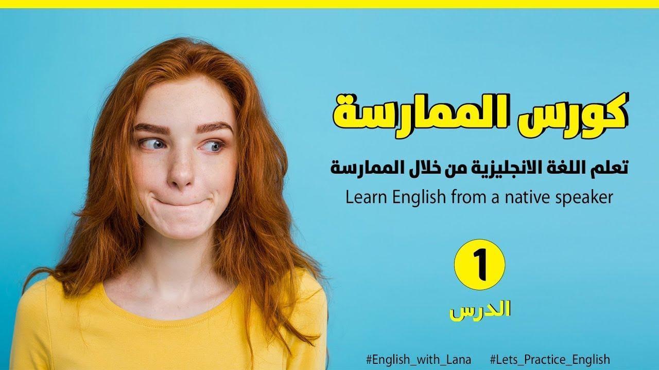 كيف تتعلم اللغة الإنجليزية من خلال الممارسة .. هذا الفيديو يسهّل عليك الأمر