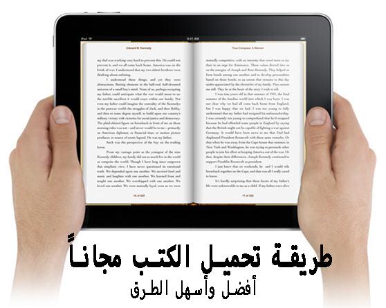 طريقة تحميل الكتب مجانا (أفضل وأسهل الطرق)