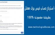 استرجاع حساب فيس بوك معطل 2020 طريقة مضمونة 100%