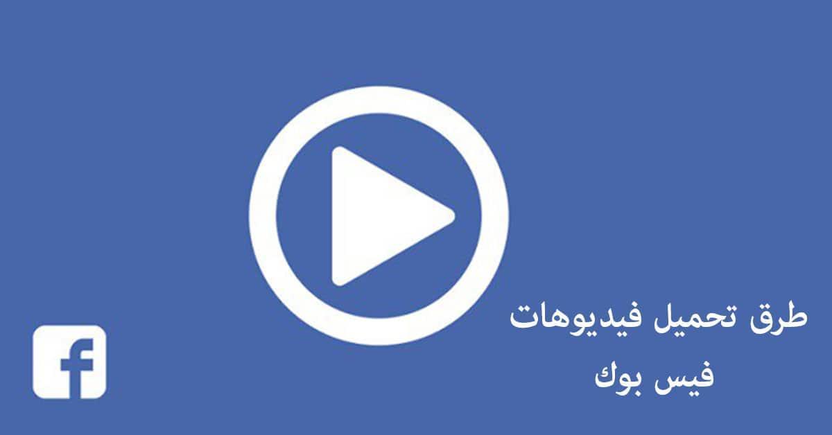 تنزيل الفيديوهات من الفيس بوك للهاتف في خطوة واحدة