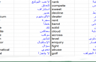 5000 كلمة في اللغة الانجليزية مهمة جداً