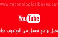 افضل برامج تحميل من اليوتيوب بسهولة مجاناً