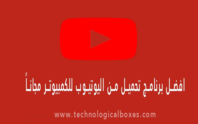 افضل برنامج تحميل من اليوتيوب للكمبيوتر مجاناً