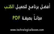 برنامج لتحميل الكتب بصيغة PDF مجاناً