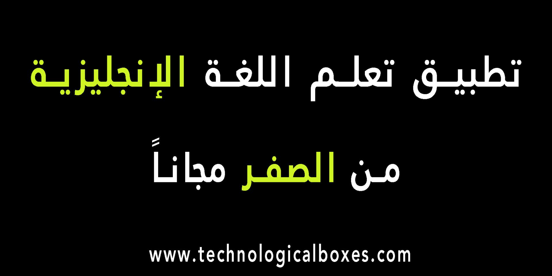 تطبيق تعلم اللغة الانجليزية من الصفر مجاناً