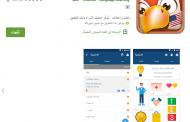 تطبيق مميز جداً لتعلم اللغة الانجليزية من الصفر مجاناً