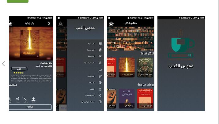 تحميل أكثر من 1000 كتاب ورواية في تطبيق واحد