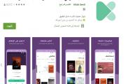 تطبيق مميز جدأً للكتب المسموعة مجاناً +1000 كتاب ورواية