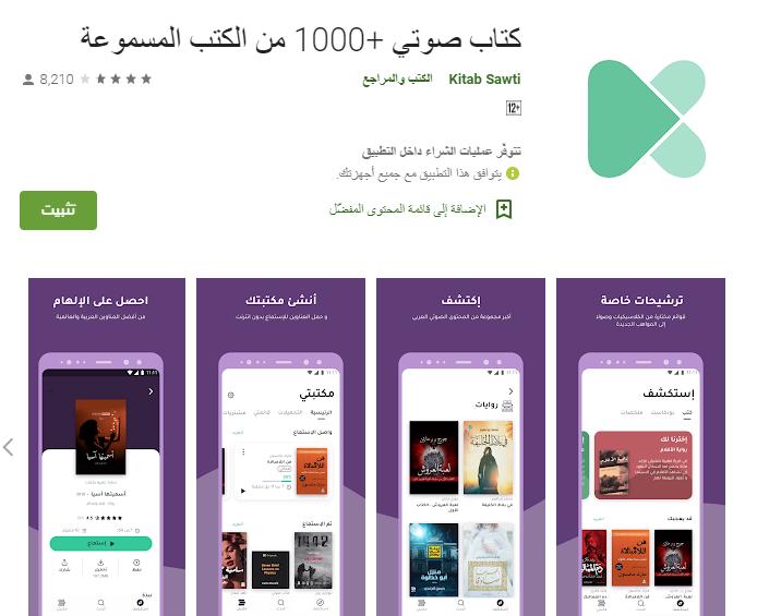 تطبيق مميز جدًا للكتب المسموعة مجانًا + 1000 كتاب ورواية