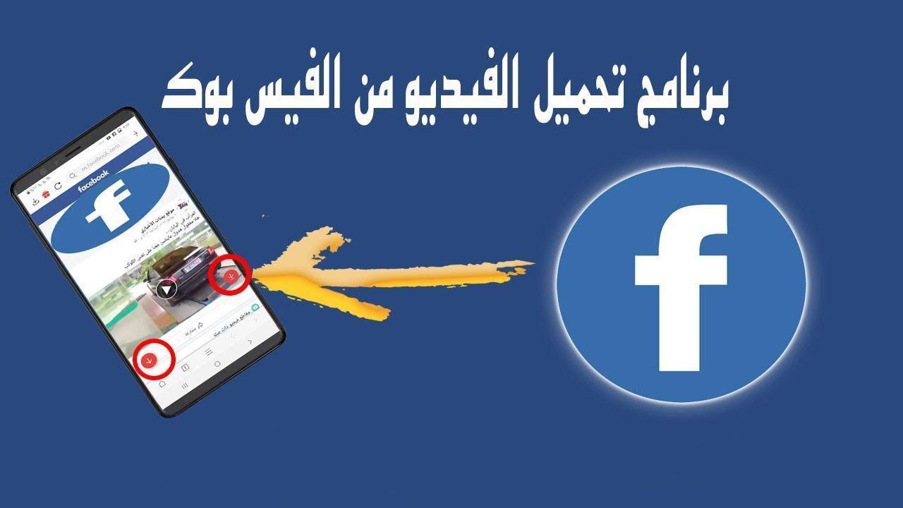 أفضل تطبيق مجاني لتنزيل الفيديوهات من الفيس بوك