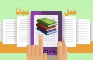 أفضل 5 تطبيقات لتحميل الكتب مجانًا على هاتفك الأندرويد