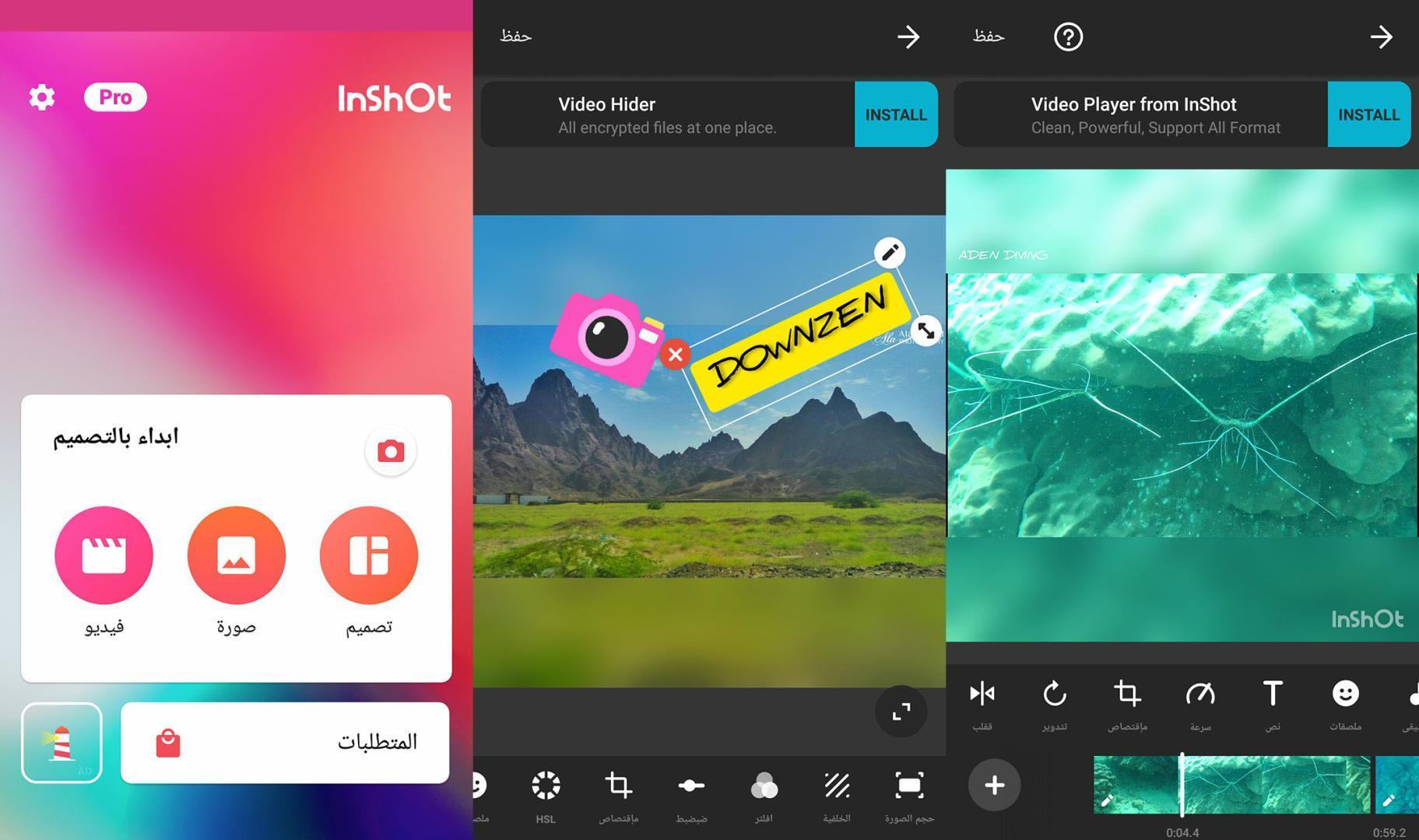 أفضل تطبيق لتصميم وتعديل الفيديوهات