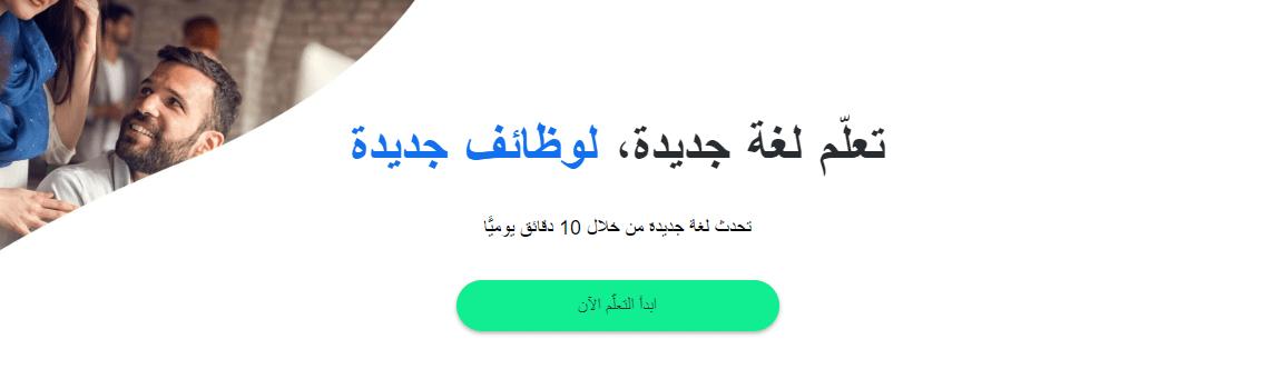 تعلم أكثر من 12 لغة مختلفة من تطبيق واحد اندرويد واي او اس