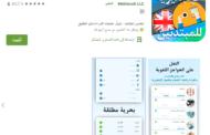 تعلم اللغة الإنجليزية للمبتدئين مجاناً 2021