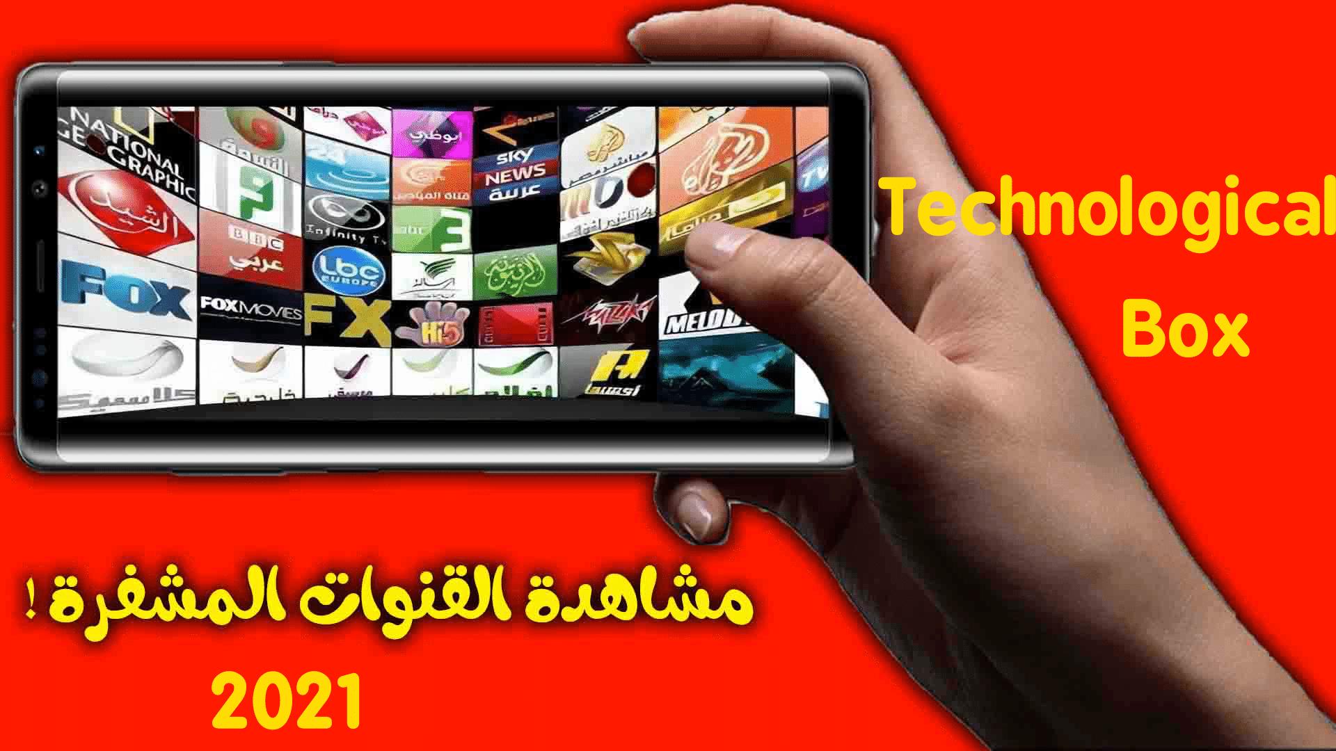 تطبيق مشاهدة القنوات المشفرة 2021 مجاناً