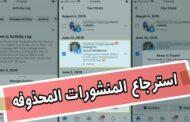 طريقة استرجاع المنشورات المحذوفة من الفيسبوك