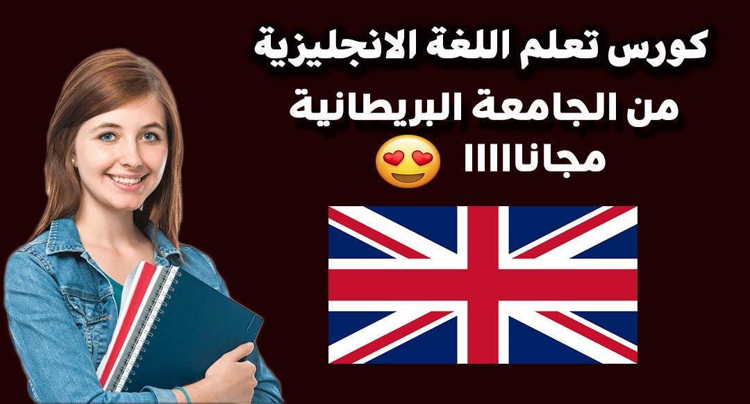 كورس مقدم من الجامعة البريطانية لتعليم اللغة الإنجليزية .. من البداية حتى الاحتراف