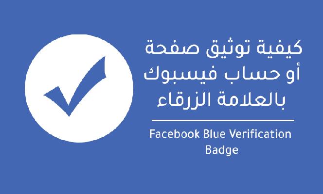 تعرف على طريقة توثيق صفحة فيسبوك الخاصة بك خلال 2021