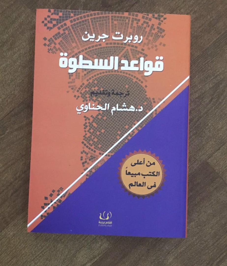 تطبيق تحميل كتاب قواعد السطوة PDF