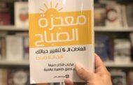 تطبيق تحميل كتاب الصباح المعجزة 8 عادات تغير حياتك قبل الثامنة صباحا PDF