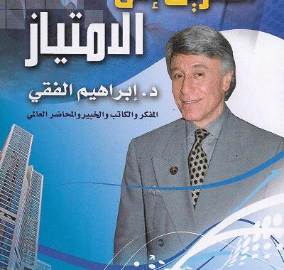 تطبيق تحميل كتاب الطريق الى الامتياز للكاتب ابراهيم الفقى PDF