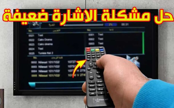 حل مشكلة الإشارة ضعيفة في بعض القنوات الموجودة على النايل سات .. بعد هذا الفيديو لن تجد إشارة ضعيفة