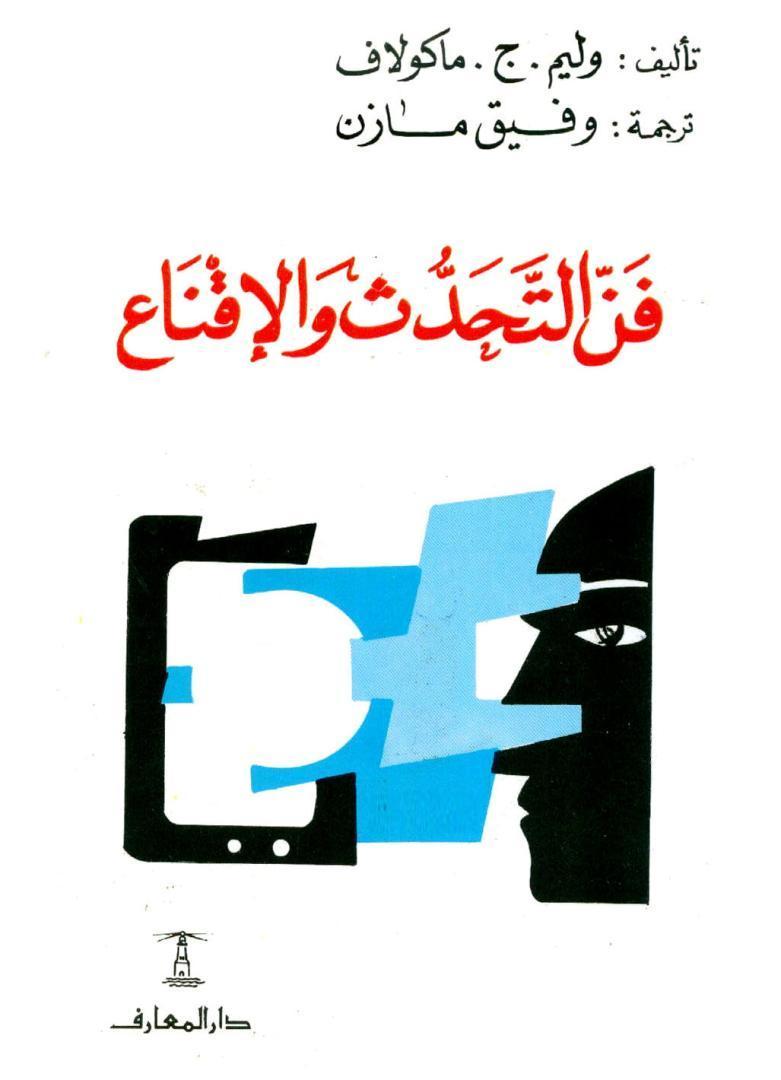 تطبيق تحميل كتاب فن التحدث والإقناع PDF مجاناً