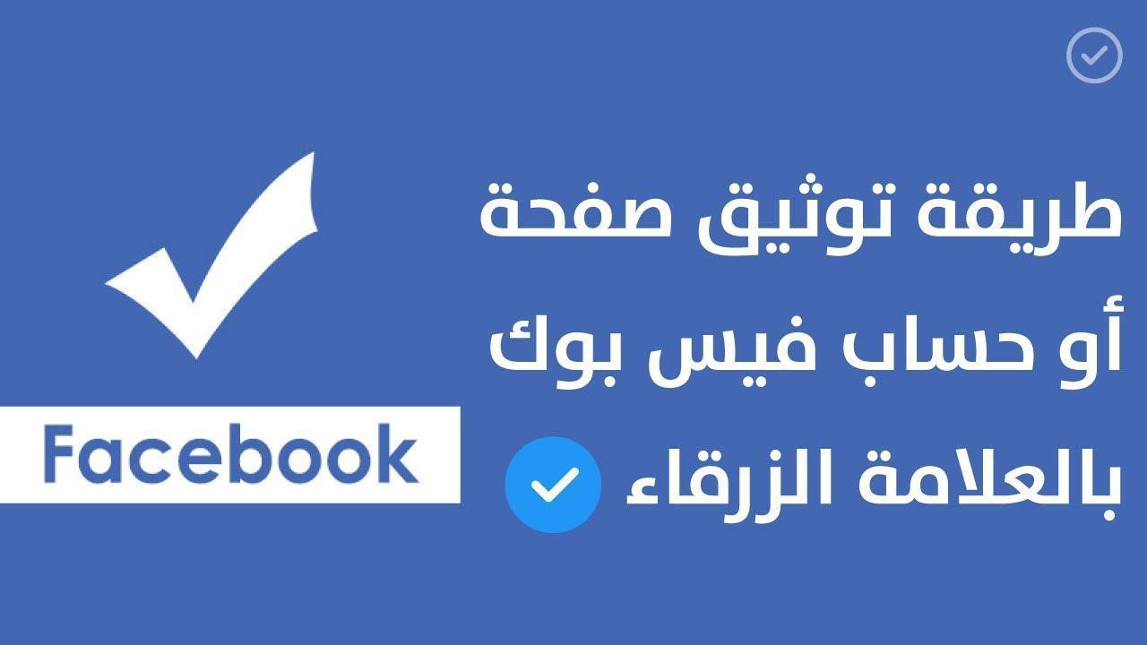 طريقة توثيق حسابك على فيس بوك والحصول على العلامة الزرقاء مجاناً