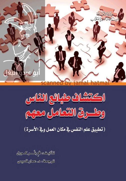 تطبيق تحميل كتاب اكتشاف طبائع الناس وطرق التعامل معهم PDF