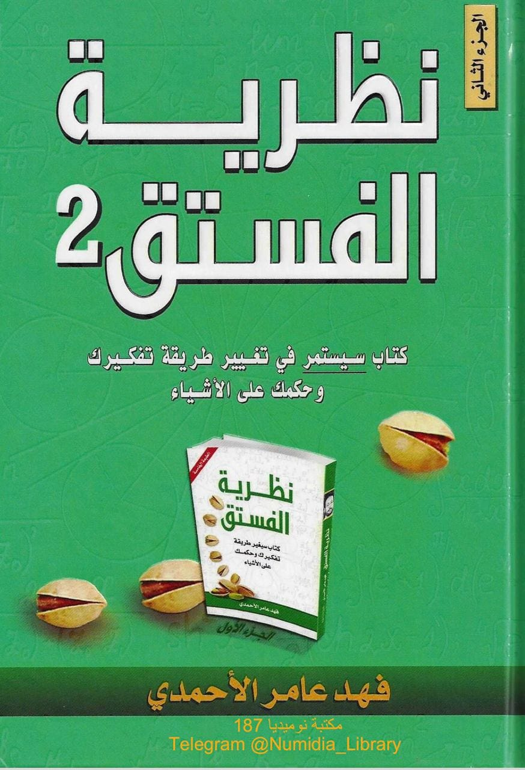 تطبيق تحميل كتاب نظرية الفستق 2، كتاب سيستمر في تغيير طريقة تفكيرك PDF