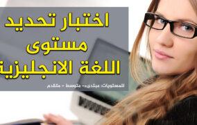 اختبر نفسك في اللغة وحدد مستواك بطريقة سهلة (اختبار تحديد مستوى)