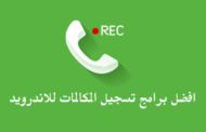 أفضل برنامج تسجيل مكالمات مخفي لجميع الهواتف بجودة عالية