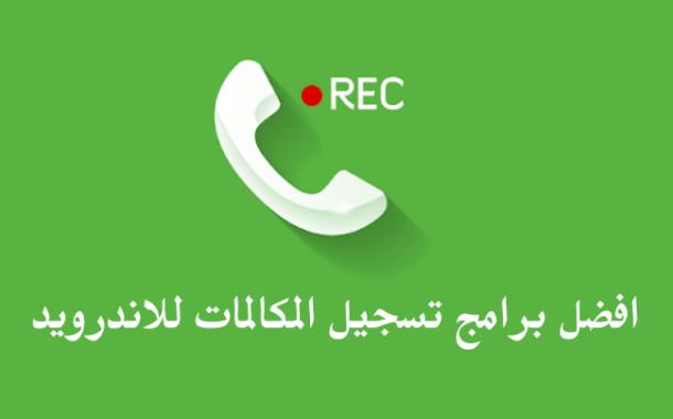 افضل برنامج تسجيل مكالمات مخفي لجميع الهواتف بجودة عالية