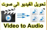 طريقة تحويل الفيديو إلى صوت على هاتفك فى ثواني بالشرح والخطوات