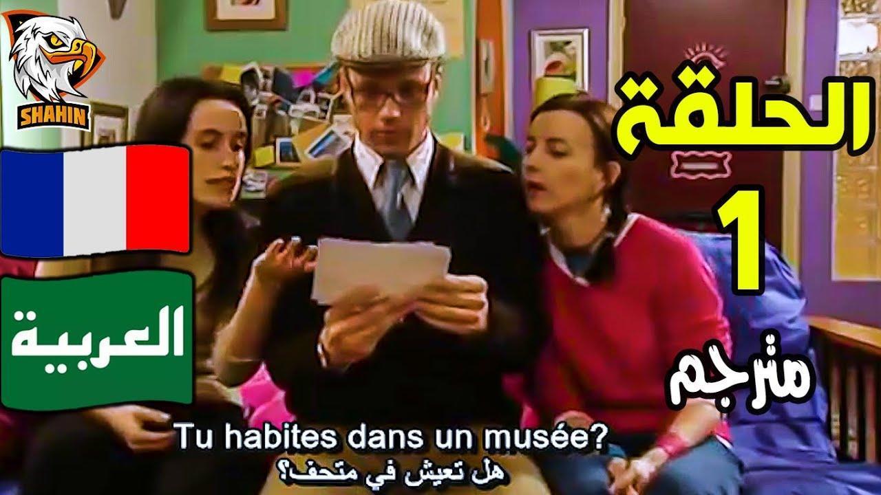 مسلسل Extra يساعدك فى تعلم وإتقان اللغة الفرنسية بشكل سهل + مترجم