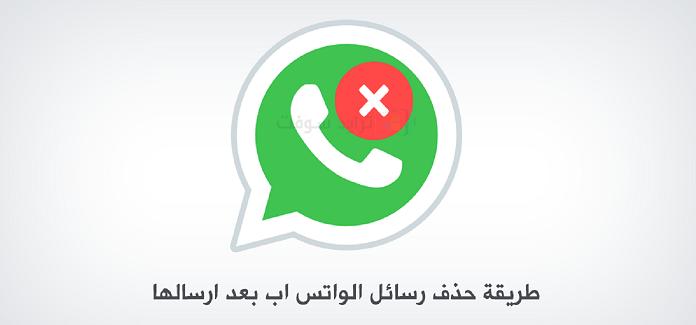 طريقة حذف رسالة واتس بعد مرور ساعة من الطرفين 2022 نهائيًا بطريقة مجربة 100%